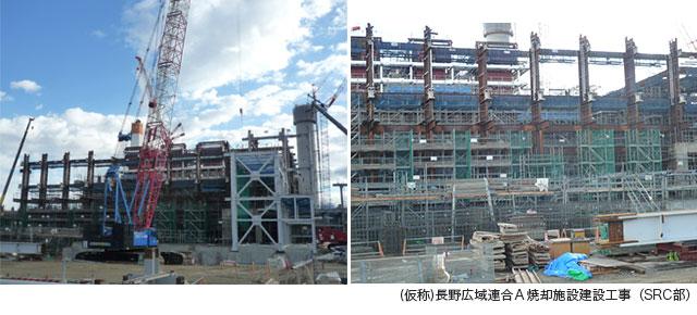 (仮称)長野広域連合A焼却施設建設工事(SRC部)