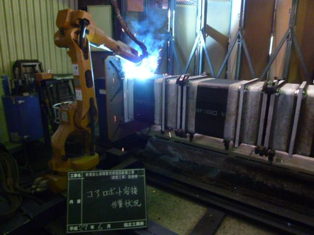 新重症ロボット溶接の様子