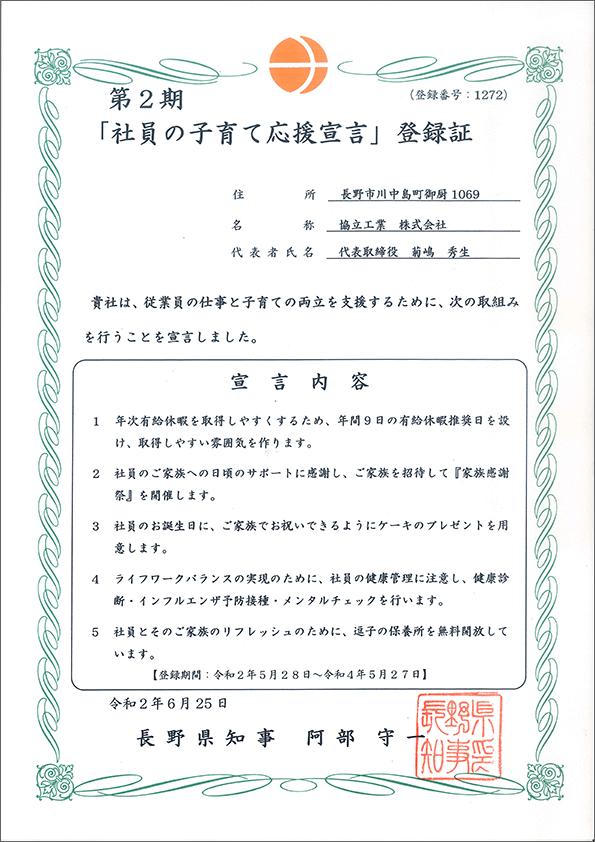 「社員の子育て応援宣言」登録書